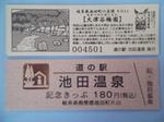 DSCF8620.JPG